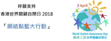 呼籲支持 - 香港世界關顧自閉日2018
