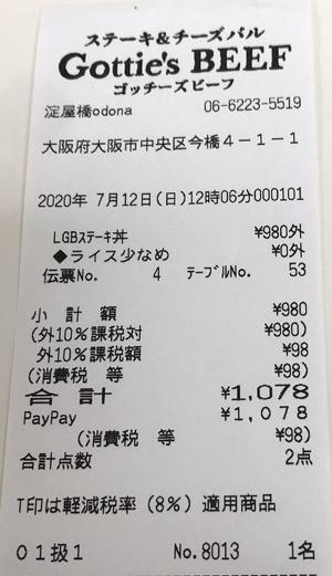熟成牛ステーキバル Gottie's BEEF 淀屋橋odona店 2020/7/12 飲食のレシート