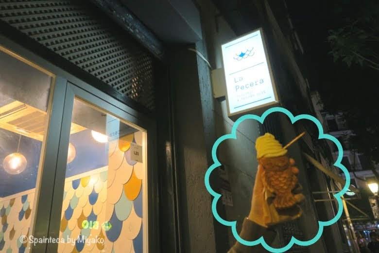 マドリードのたい焼きアイス屋さんとたい焼きアイス【Taiyaki - La Pecera】