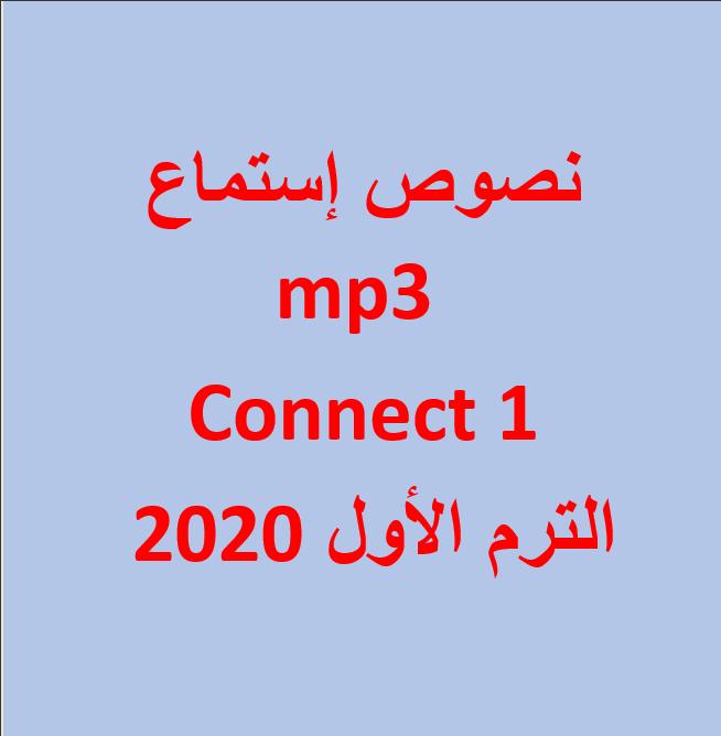 تحميل نصوص الإستماع mp3 للصف الأول الإبتدائى connect 1