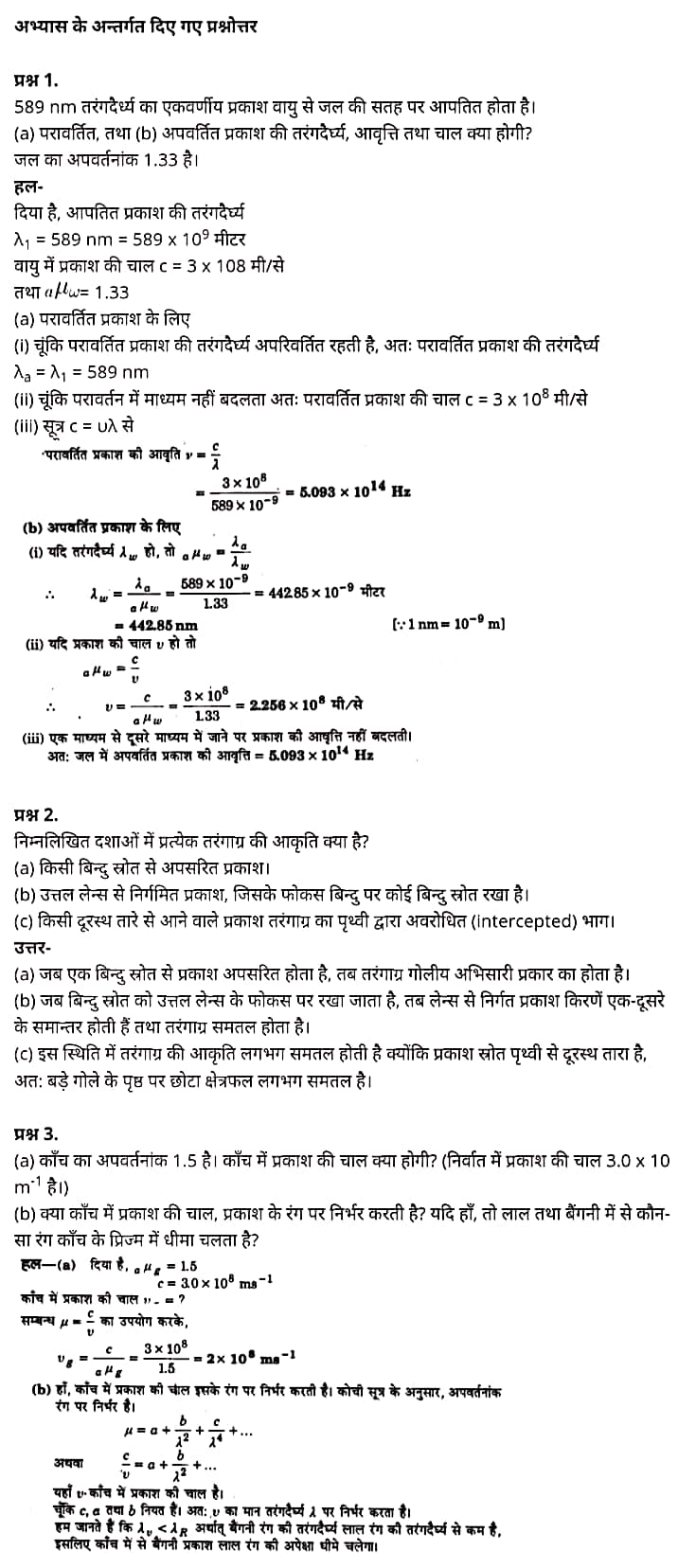 UP Board Solutions for Class 12 Physics Chapter 10 Wave Optics