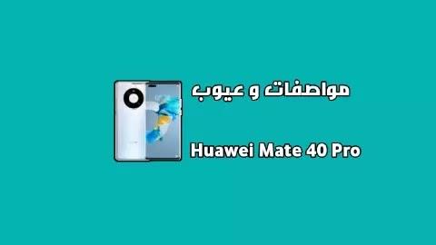 سعر و مواصفات Huawei Mate 40 Pro - مميزات وعيوب هاتف هواوي ميت 40 برو