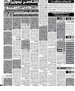 وظائف جريدة الوسيط اليوم وجريدة الوسيط القاهرة للرجال والسيدات