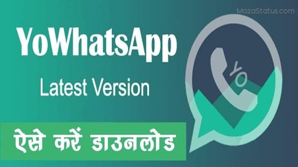 Yo whatsapp Download  कैसे करे