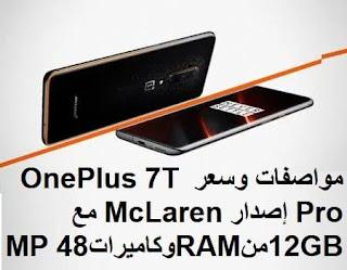 مواصفات وسعر OnePlus 7T Pro إصدار McLaren مع 12GB من RAM وكاميرات 48 MP
