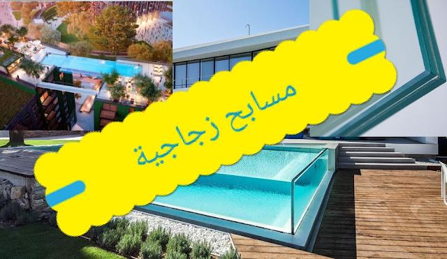 تصميم حمامات سباحة زجاجية