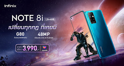 Infinix เปิดตัวสมาร์ตโฟนสเป็กเทพ NOTE 8i กับชิปเซ็ท Helio G80 เล่นเกมมัน ถ่ายรูปสวย พร้อมราคาสุดคุ้มโดนใจ 3,990 บาท