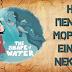 H Πεντάμορφη είναι νεκρή - Μια άποψη για το Shape of Water (spoiler video)