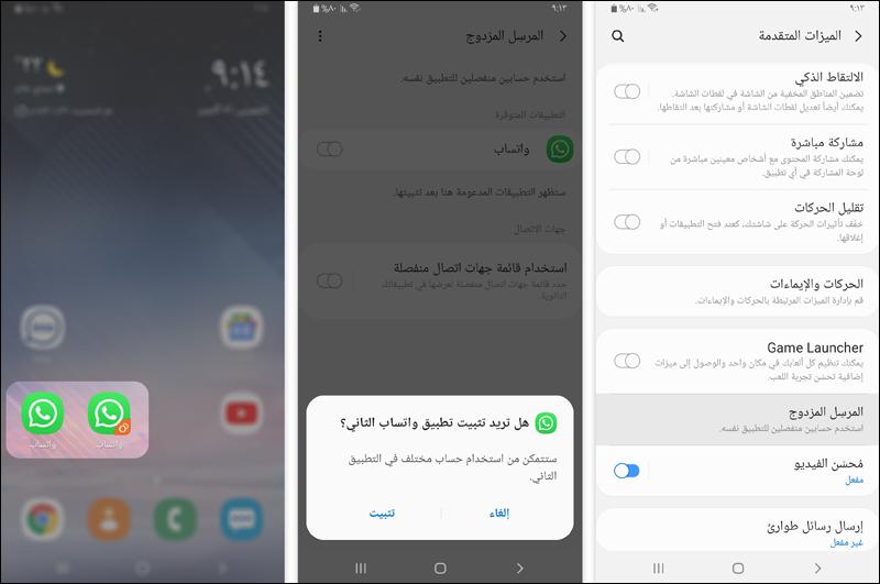 نسخ-التطبيقات-تفعيل-خاصية-المرسل-المزدوج-Dual-Messenger