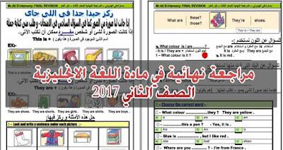 مراجعة نهائية في مادة اللغة الانجليزية  الصف الثاني 2017