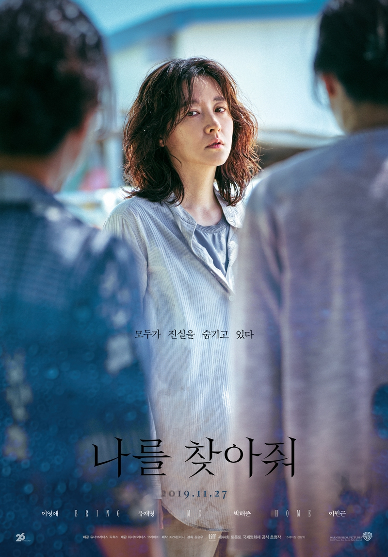 Sinopsis Film Korea Bring Me Home (2019)