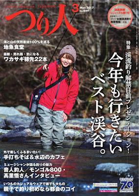 [雑誌] つり人 2017年03月号 [Tsuribito 2017-03] Raw Download