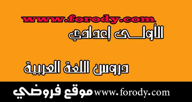 الأولى ثانوي إعدادي:دروس مادة اللغة العربية