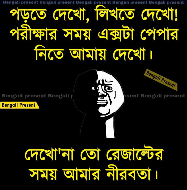 Mojar Pic - Jokes Pic Bangla