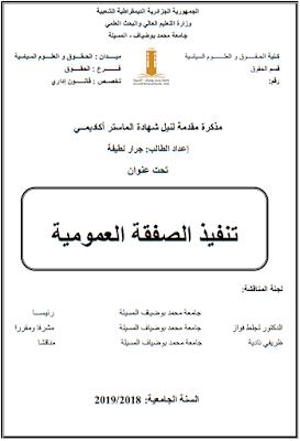مذكرة ماستر: تنفيذ الصفقة العمومية PDF