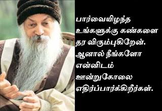 osho-india--tamil.