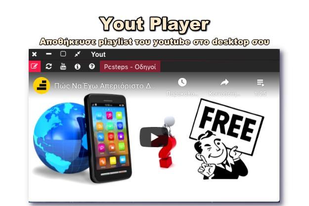 Με το Yout player παίζει από το desktop σου, λίστες του youtube χωρίς να ανοίξεις τον browser σου