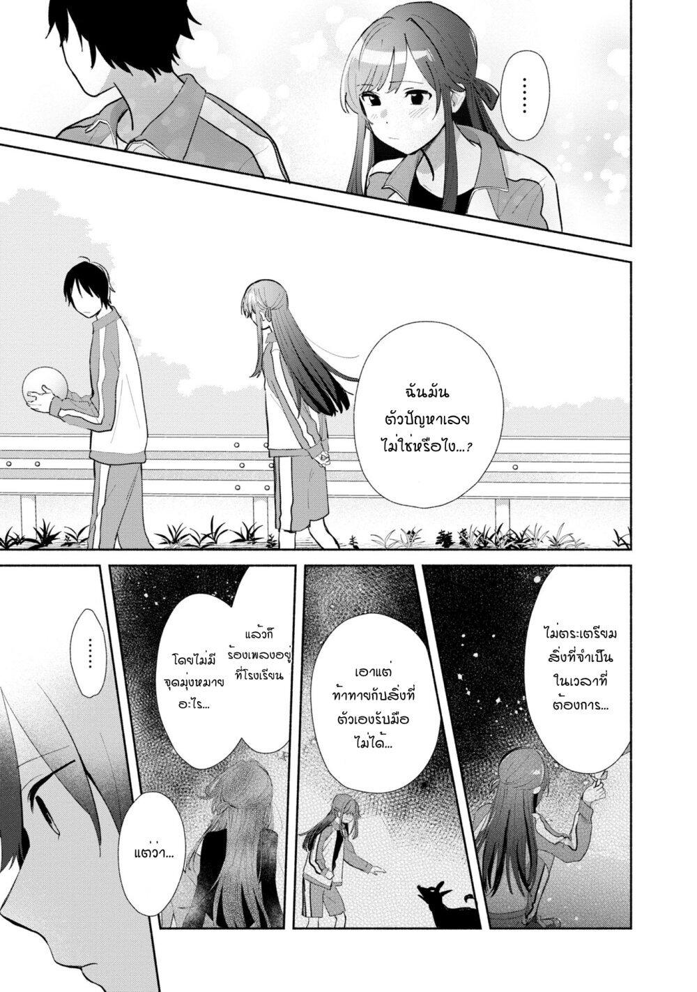 อ่านการ์ตูน Tell Me How to Forget About You ตอนที่ 3 หน้าที่ 18