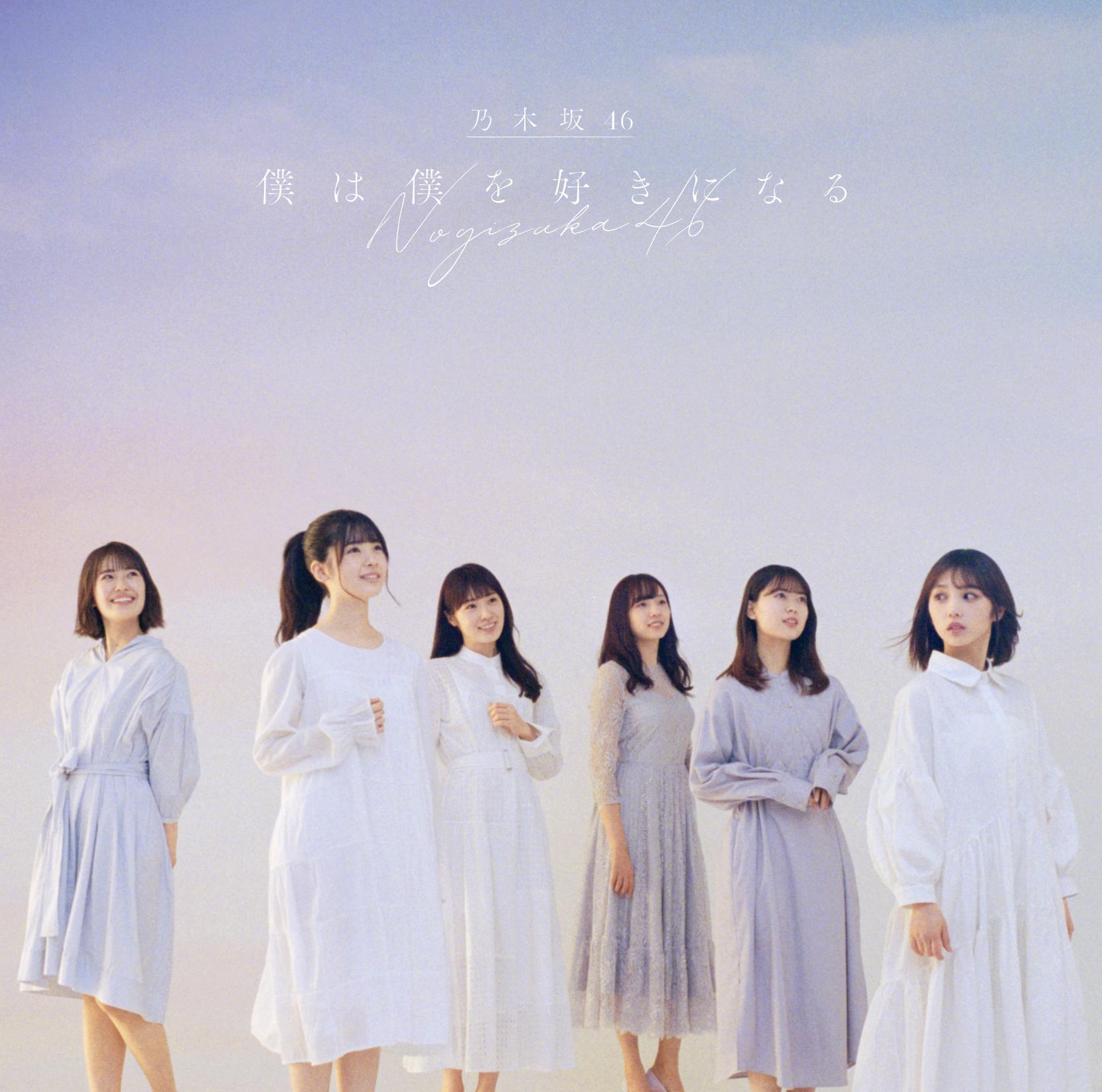 Nogizaka46 – Yuujou no Pierce