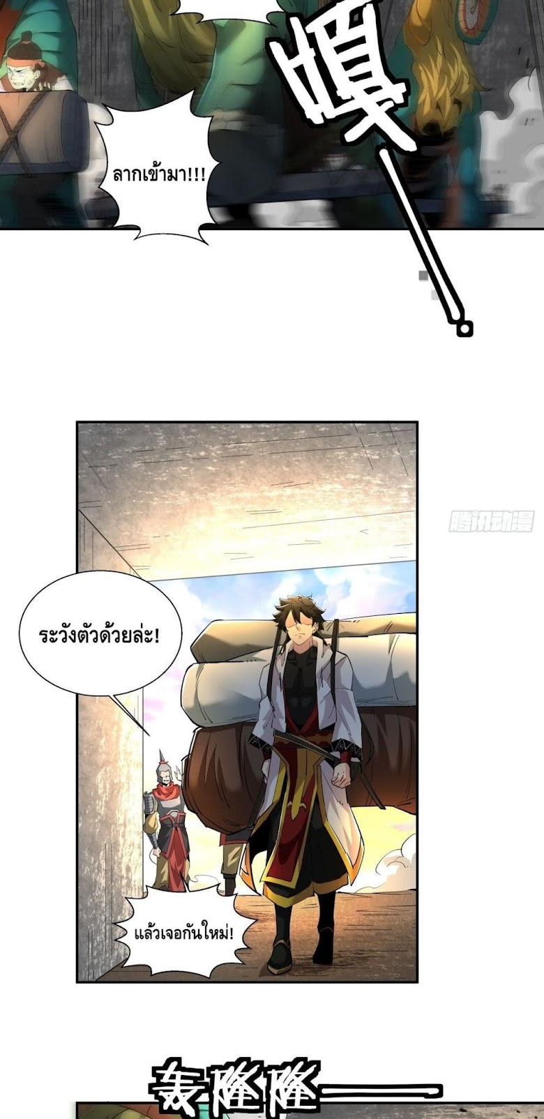 I'm the Richest - หน้า 35
