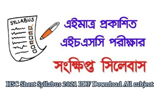 HSC Short Syllabus 2021 PDF Download All subject | JS SchoolBD24