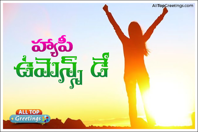 Happy-Womens-Day-Greetings-in-Telugu-Language