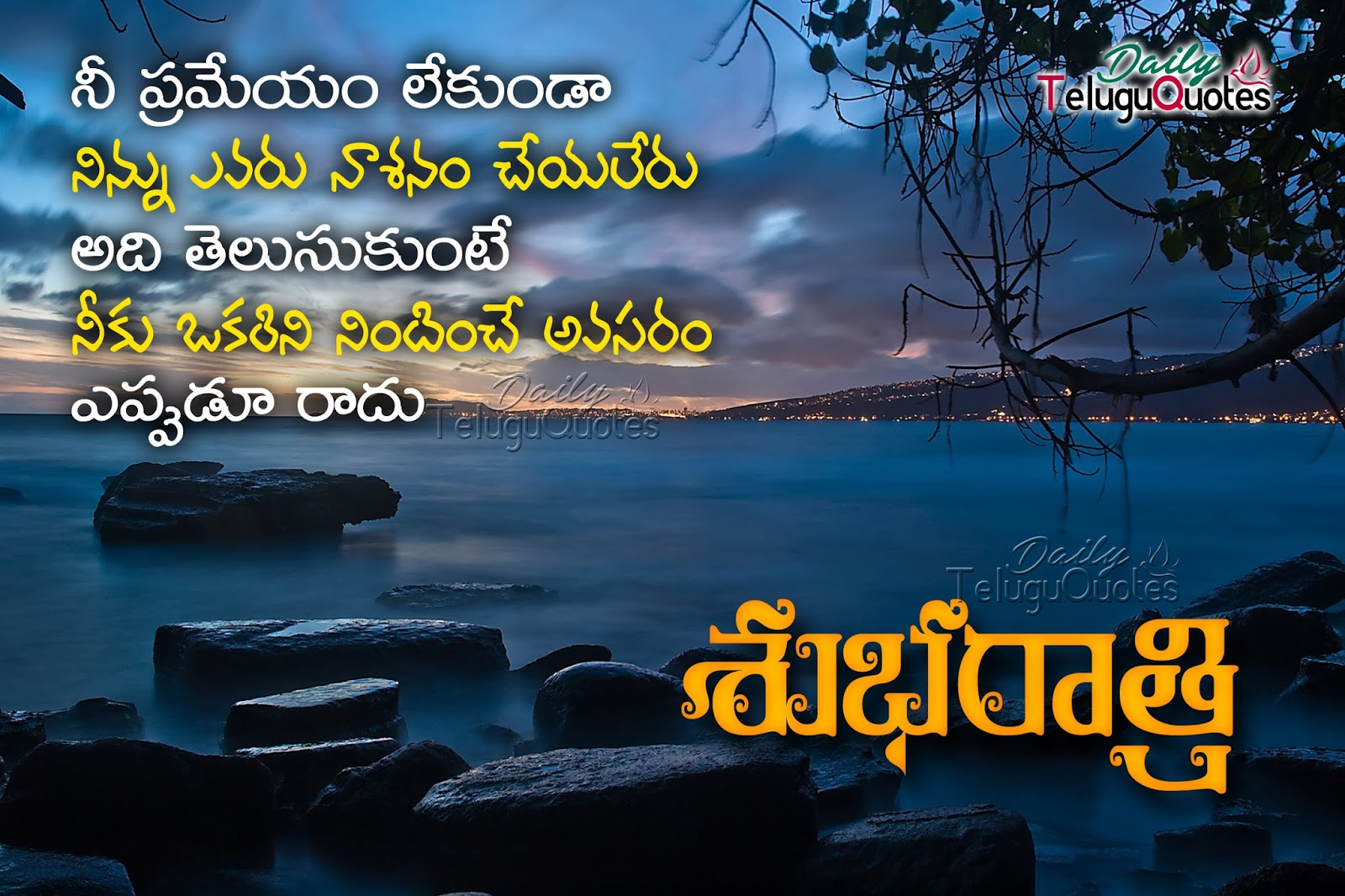 Good Night Images With Quotes In Telugu The Best Hd Wallpaper