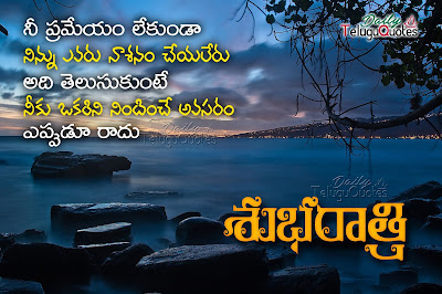 motivational-telugu-good-night-quotes-wishes-greetings-sms-messages