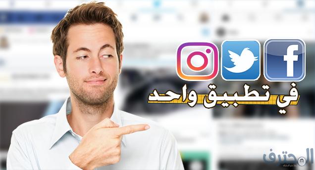 طريقة رائعة لدمج حساباتك في فيسبوك و تويثر و أنستغرام في تطبيق واحد !