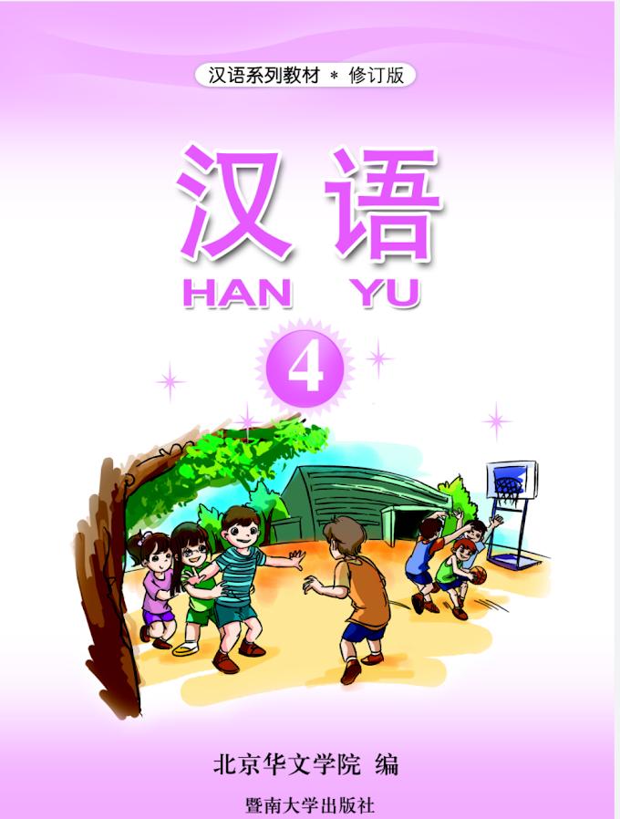 Buku Hanyu 4 textbook