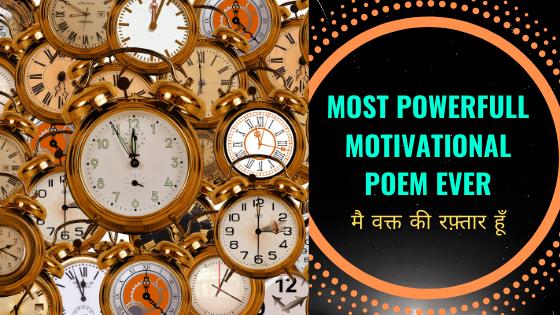 मैं वक्त की रफ्तार हूँ ( Motivational Poem In Hindi )