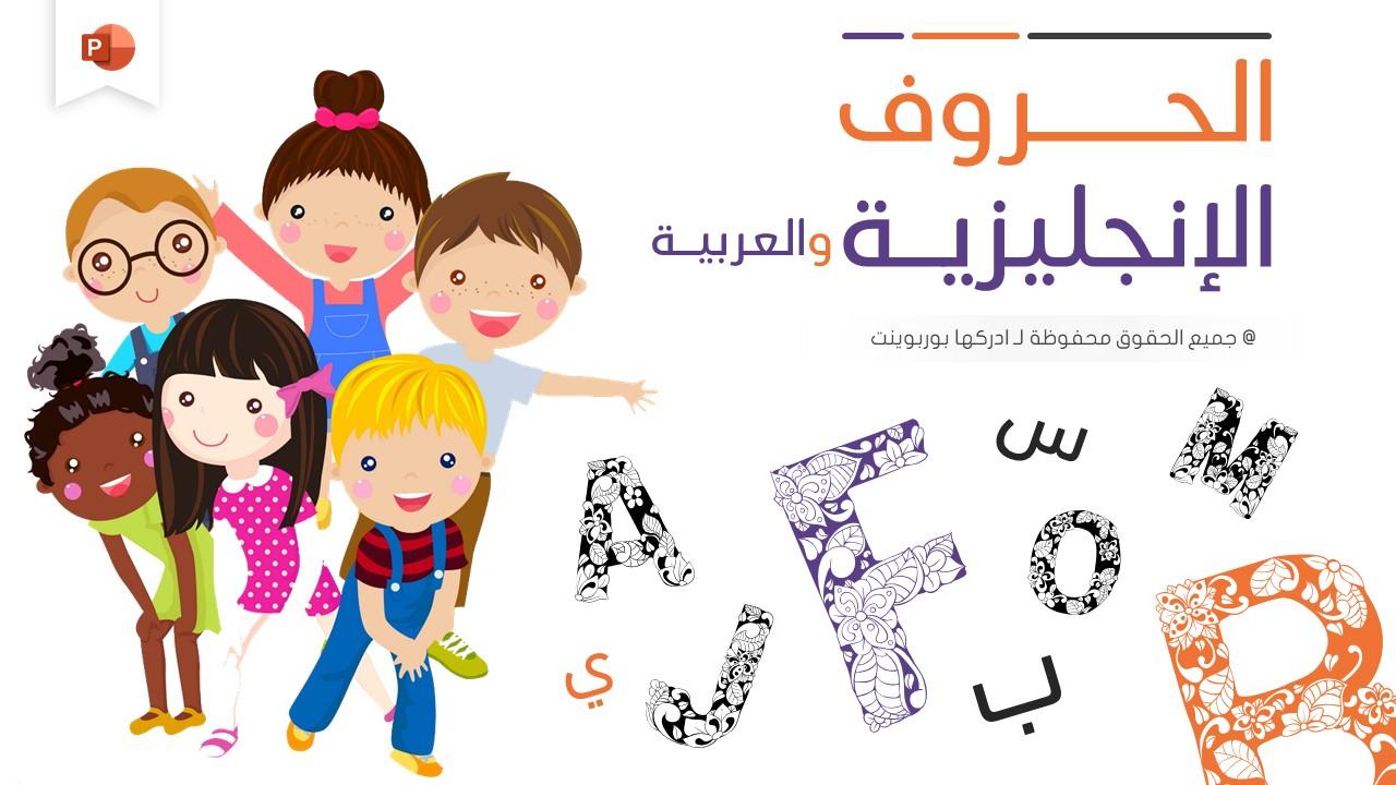 بوربوينت تعليم الحروف الانجليزية والعربية