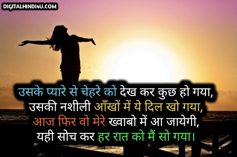 romantic good night shayari photo