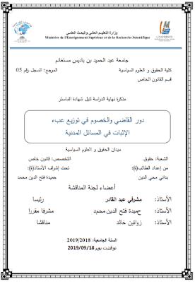 مذكرة ماستر: دور القاضي والخصوم في توزيع عبء الإثبات في المسائل المدنية PDF