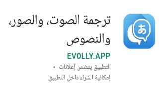 4- تطبيق ترجمة النصوص والصور والصوت