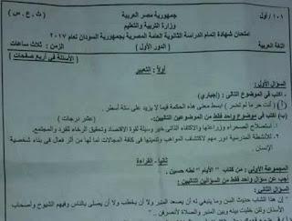 امتحان السودان فى اللغة العربية للثانوية العامة 2017