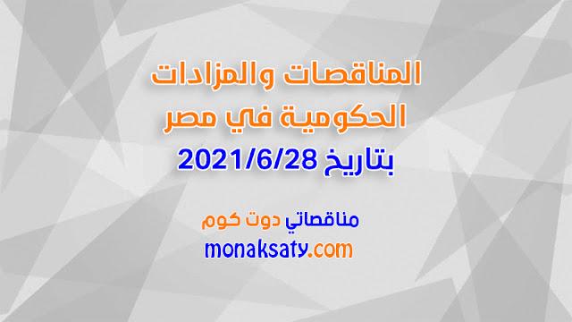 المناقصات والمزادات الحكومية في مصر بتاريخ 2021/6/28