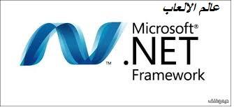 تـحـمـيـل عـمـلاق تـشـغيـل الالـعـاب و البـرامـج للكمبيوتر Microsoft.Net Framework آخـر اصــــــــدار