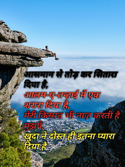 Hindi shayari in