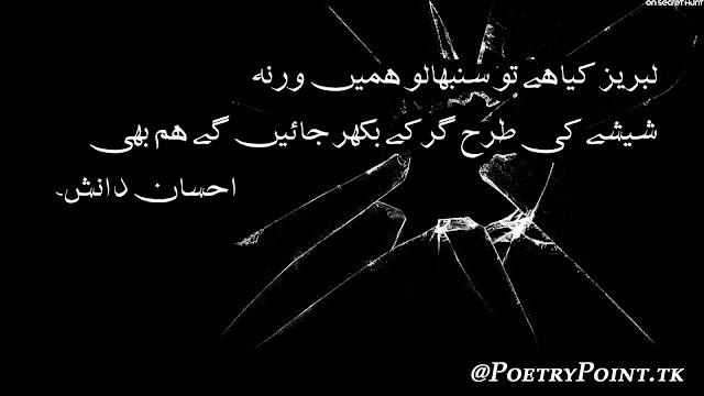 Ahsan Danish Poetry // Labreez Kiya Hain To Ne Sambhalo Hame Werna