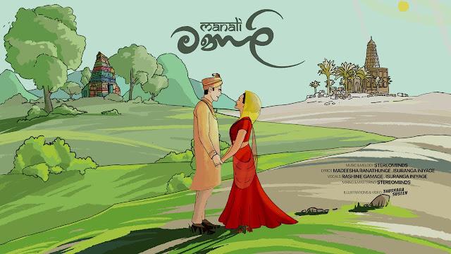 Manali (Mal Hasarllen) Song Lyrics - මනාලි (මල් හසරැල්ලෙන්) ගීතයේ පද පෙළ