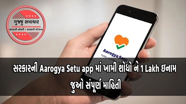 સરકારની Aarogya Setu app માં ખામી શોધો ને 1 lakh ઇનામ