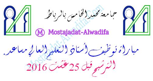 جامعة محمد الخامس بالرباط مباراة توظيف أستاذ التعليم العالي مساعد. الترشيح قبل 25 غشت 2016 نشر