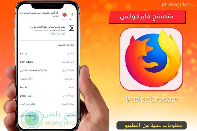 معلومات تنزيل متصفح Firefox