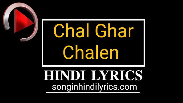 Chal Ghar Chalen Lyrics – Malang