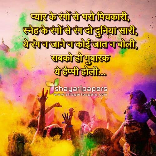 Happy Holi Wallpaper Whatsapp DP Profile Picture - Best Shayari images of holi 50+