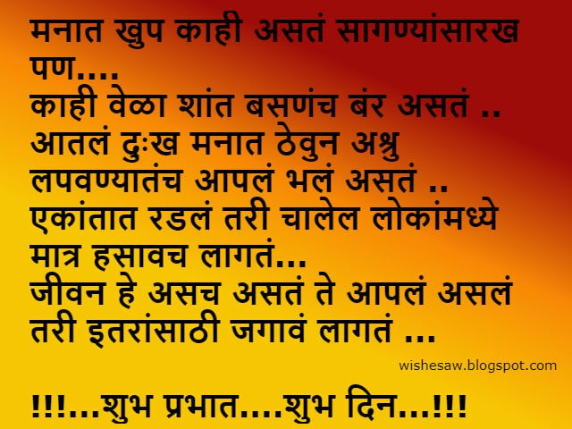 30 Good Morning Messages In Marathi With Images Free Download
