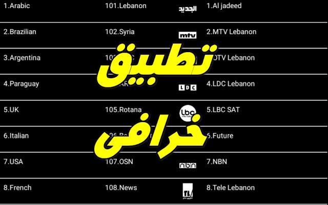 تطبيقEai TV  لمشاهدة القنوات بي ان سبورت العربية والاجنبية والعديد من القنوات المشفرة وبمختلف الجودات.ويعمل بشكل جيد و ثابتة و بدون تقطيع خاصتنا لاصحاب الانترنت الضعيف