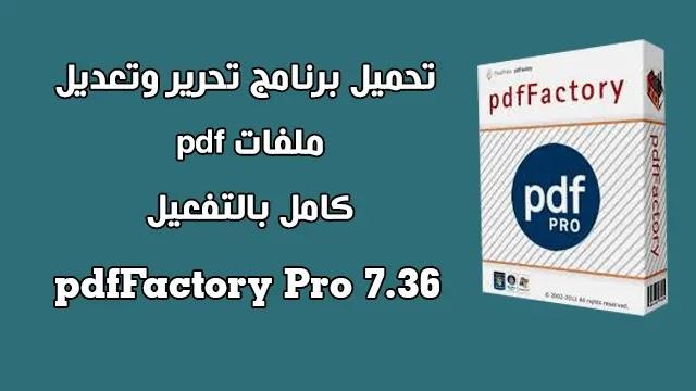 تحميل برنامج pdfFactory Pro 7.36 with Key لتحرير وتعديل ملفات pdf
