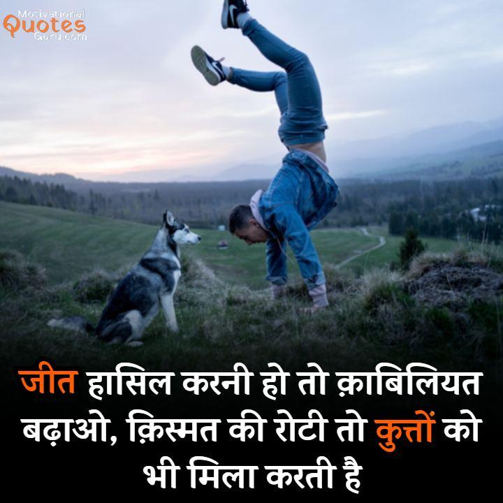 Quotes in Hindi Attitude